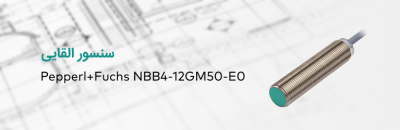سنسور القایی پپرل اند فوکس آلمان مدل Pepperl+Fuchs NBB4-12GM50-E0