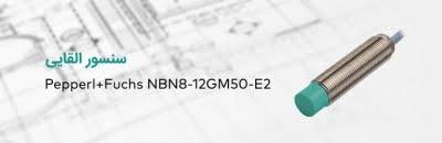 سنسور القایی NBN8-12GM50-E2 پپرل اند فوکس آلمان Pepperl+Fuchs
