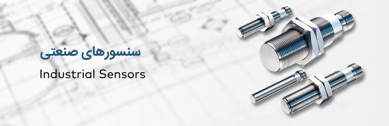 سنسورهای صنعتی Industrial Sensors